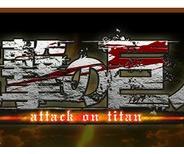 進撃の巨人とタニタが「ウォール・タニタ奪還計画」を実施中!第4の壁説に波紋。