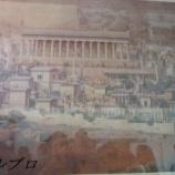 『ギリシャ アテネ旅行記17 デルフィ博物館を見て、帰りにアラホバにちょっと寄る』の画像