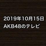 2019年10月15日のAKB48関連のテレビ