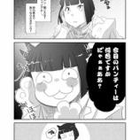『【再掲】FF14マンガ・新生エロッテさん30話「ミンフィリア」』の画像