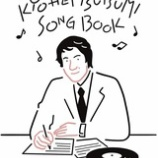 『CD Review:「筒美京平SONG BOOK」』の画像