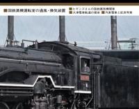 『Rail No.118 4月21日(水)発売』の画像