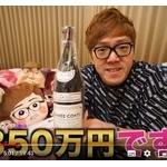 【YouTuber】ヒカキンが新居でダウンタウン&坂上忍&菊地亜美と宅飲み! 「本音でハシゴ酒」に400万のワイン携え登場!