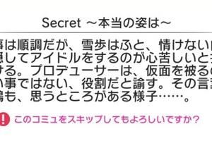 【ミリシタ】「プラチナスターシアター~Persona Voice~」イベントコミュ後編