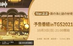 【原神】新情報番組いつもは本国のbilibili最速だったのに、2.2は日本のTCG最速ってマジ?