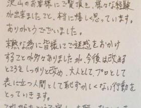 【悲報】関ジャニ渋谷すばる、「未熟」が書けない