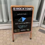 『 RCK project 企画 無料ライブ@ROCKTOWN編 ありがとうございました!』の画像