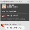 【755速報】ぱるる HKT48穴井に参戦しSKEに立ち向かう