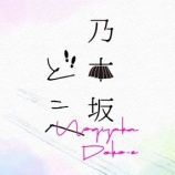 『『乃木坂どこへ』次回の詳細がきてますよ! 掛橋ちゃんの憧れの人って誰だ?【乃木坂46】』の画像
