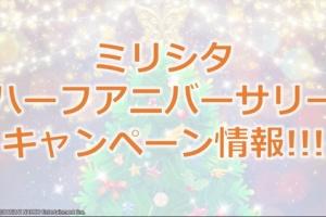 【ミリシタ】ミリシタハーフアニバーサリーキャンペーン情報まとめ!