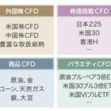 『【CFD口座を開設】今後どんな相場でも利益を出せる投資を目指す』の画像