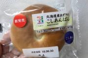 【悲報】セブンの食品また劣化、北海道から中国産に?