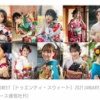 東京ニュース通信者が2021年成人式を迎えるアイドルトップ10人を発表! 乃木坂2人、欅坂3人、日向坂2人、AKB1人、NMB1人が選出される!