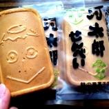 『河太郎せんべい【鶴の屋菓子店】』の画像