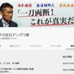 【公職選挙法違反】朝鮮半島統一や「38度線をぶっ壊せ」を掲げる在日候補者の選挙ポスタが破られる事件発生