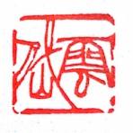 篆刻の百星会(松戸)