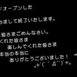 『渋谷axxcis(アクシス)が4月末で閉店!4/25,26がグランドフィナーレ!』の画像