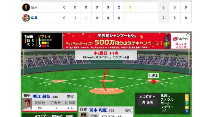 【動画】<巨人×広島 24回戦> 岡本がタイムリー!【巨3-2広】