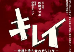生田絵梨花出演舞台「キレイ」立ち見レポ!舞台が見えにくかった模様・・・