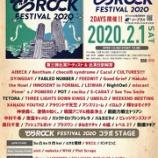『2/1(土)でらROCK FESTIVAL 2020 出演!』の画像