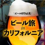 『【無料オンラインセミナー】「クラフトビール旅 in カリフォルニア」開催』の画像