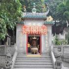 『媽閣廟』の画像