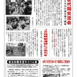 『「各部だより」6月号発行(広報部)』の画像