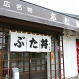 『JAL×はんつ遠藤コラボ企画【帯広編】2日め・ぶた丼(とん田)』の画像