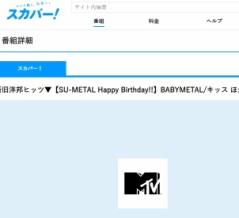 BABYMETAL「MTV:SU-METAL Happy Birthday!!番組」