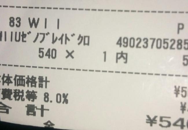 ゼノブレイドクロスが500円だから買ってしまった