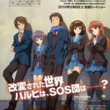 『【劇場版】涼宮ハルヒの消失(2010年 日本)改変された世界に明日はあるのか?』の画像
