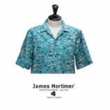 『入荷 | James Mortimer (ジェームズモルティマー) アニマル(犬) 【エメラルド】』の画像
