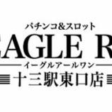 『6/29 イーグルR-1十三東口 特日』の画像