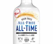 透明なノンアルコールビールが登場!これで業務中に堂々と飲めるぞ!