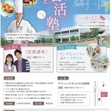 『岡崎市がかいさいする婚活塾に「相席スタート」がくるらしい』の画像