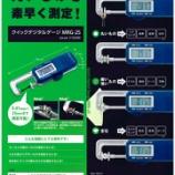 『【新商品】クイックデジタルゲージ「MRG-25」@アルファミーミラージュ㈱【測定機器】【計測機器】』の画像