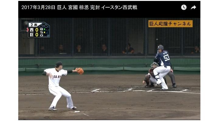 【 悲報 】巨人・宮國さん、なんか変な投げ方になる・・・【 動画あり 】