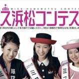 『今年もこの季節がやってきた!2016年のミス浜松コンテストの出場者募集が開始されてる』の画像