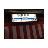 『カジュアルでもしっかりとした味 参宮橋「REGALO」』の画像
