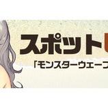 『【クリティカ ~天上の騎士団~】5/30(月)~6/5(日)スポットUPタイムのご案内』の画像