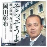『岡田彰布さん、喋るのは苦手だが文章を書くのは得意だった』の画像