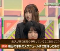 【欅坂46】尾関、オダナナの大学の履修登録までしていた!?【欅って、書けない?】