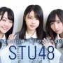 瀧野由美子「レコード大賞の新人賞を取りたい」土路生優里「STU48単独で紅白に出たい」薮下楓「STUはどこにも属さないようなグループになりたい」