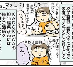 書籍化・連載ウラ話①【タイトルが変わった理由】