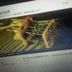 Birdcageブログ(旧)