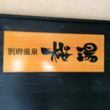『File No.17,18,19 別府温泉郷 1日目』の画像