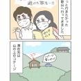 和歌山旅行記(1)