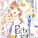 「Bite Maker ~王様のΩ~」第19話!