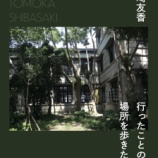 『今日の1冊:『行ったことのない場所を歩きたい』柴崎友香(エッセイ/B&B/2020)』の画像
