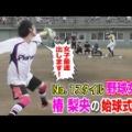 花鈴のマウンドで女子野球は盛り上がる?大垣書店もがんばれ!日本女子プロ野球機構のこの先は?